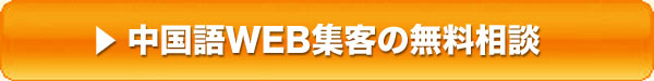 中国語ホームページ制作 百度広告