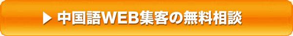 上海ホームページ制作 無料見積り