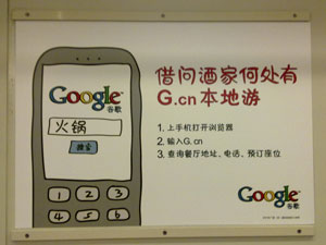 中国 上海 グーグル 百度 携帯 検索
