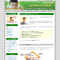 上海のシックハウス対策専門「上海岩崎室内空気環境」