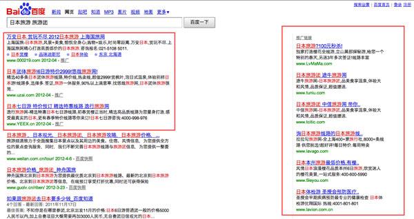 百度検索連動型広告
