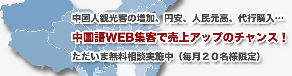 中国語ホームページ集客 無料相談