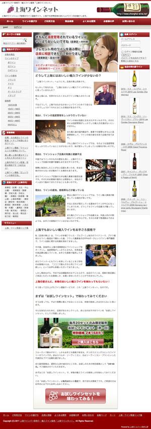 上海ワインネット