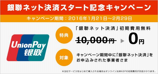 softbank_payment