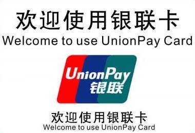 unionpay 銀聯カード